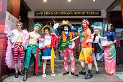 航海王ONE PIECE動畫20周年特展 預售票即起開賣