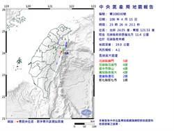 花蓮強震》新北7人受困電梯 5人受傷