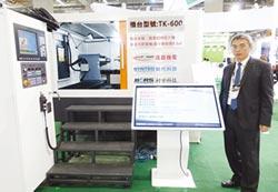晟昌高精度六軸研磨機 驚豔台北工具機展