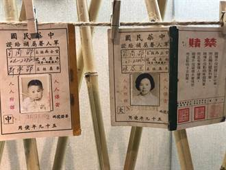 竹市軍人眷屬身分補給證主題展 台灣懷舊記憶之旅