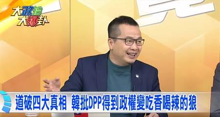 道破四大真相 韓批DPP得到政權變吃香喝辣的狼