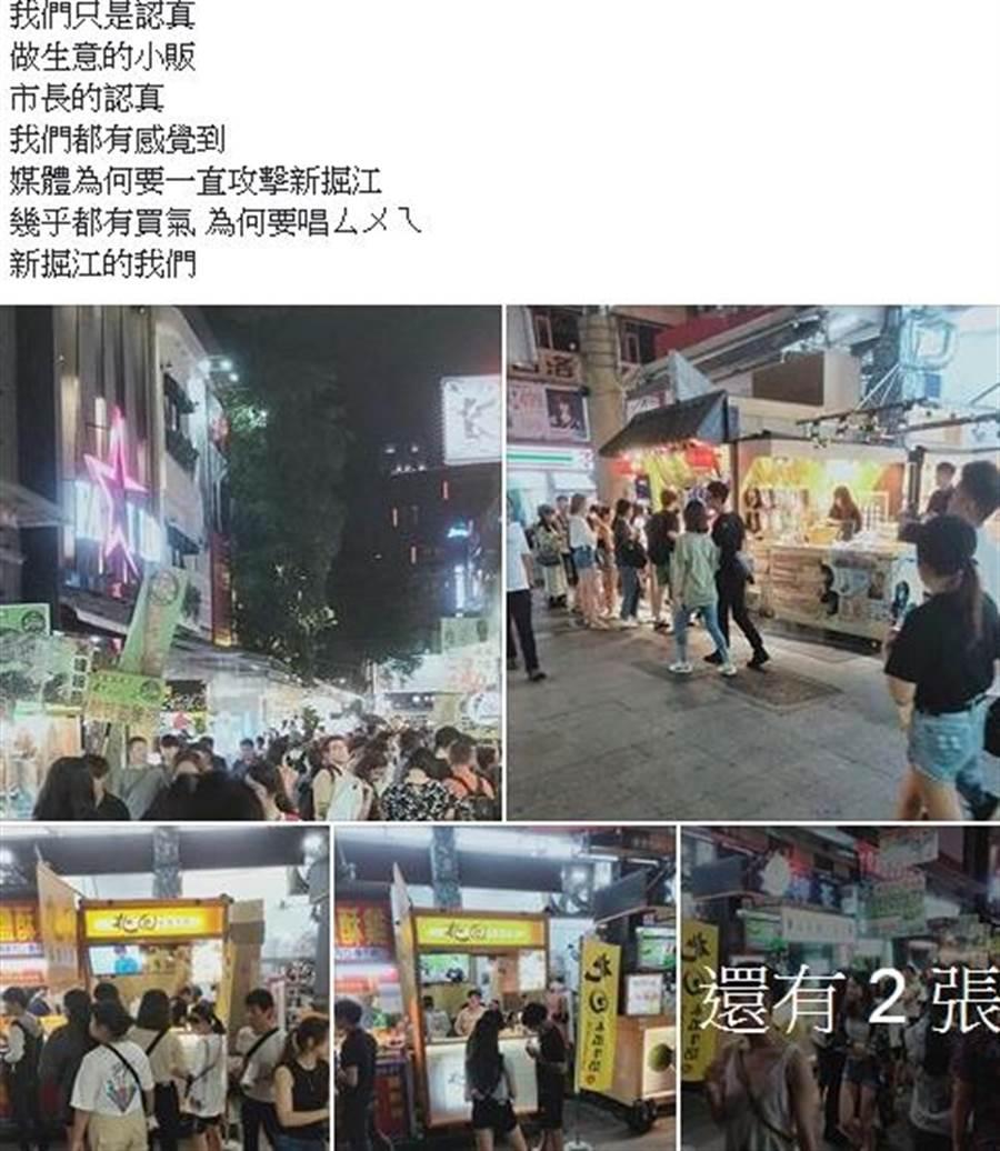 一位新崛江攤商在「韓國瑜後援會」不滿表達「我們只是認真做生意的小販,市長的認真我們都有感覺到,媒體為何要一直攻擊新掘江,幾乎都有買氣 為何要唱衰新掘江的我們!」(韓國瑜後援會)