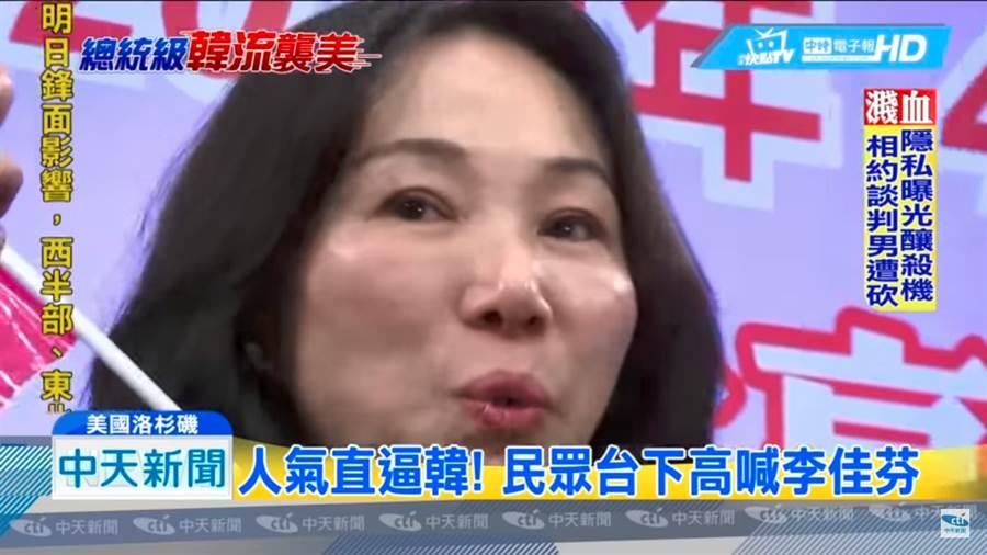 李佳芬跟唱中華民國頌時,被現場氣氛感動到熱淚盈眶。(中天新聞)