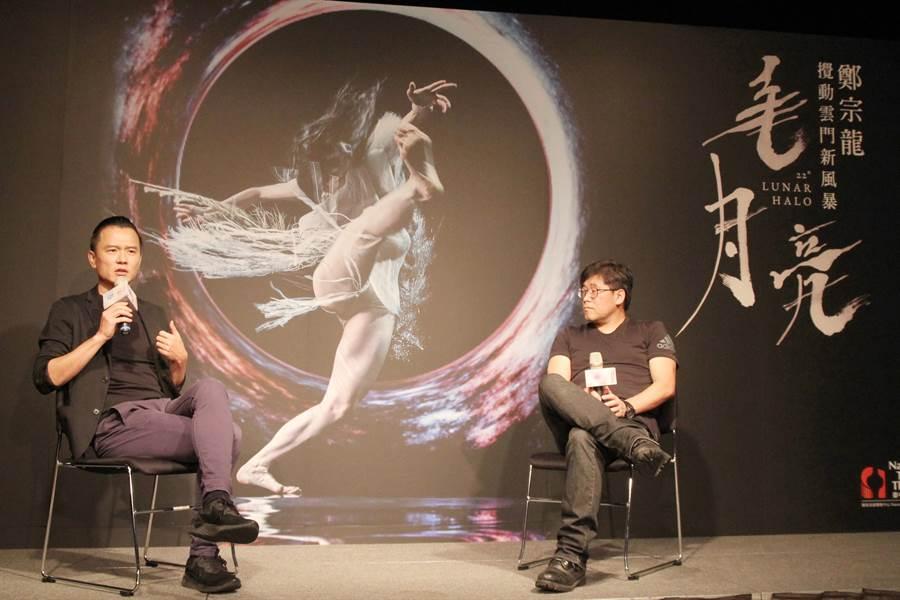 雲門2藝術總監鄭宗龍(左)新作《毛月亮》,將於台中國家歌劇院登場,台中國家歌劇院副總監李忠俊(右)認為視覺畫面驚人。(陳淑芬攝)