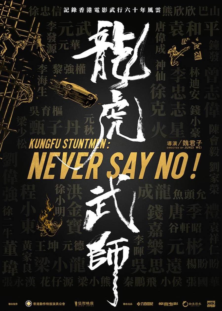 劉德華替《龍虎武師》首發海報提字。(微觀娛樂提供)