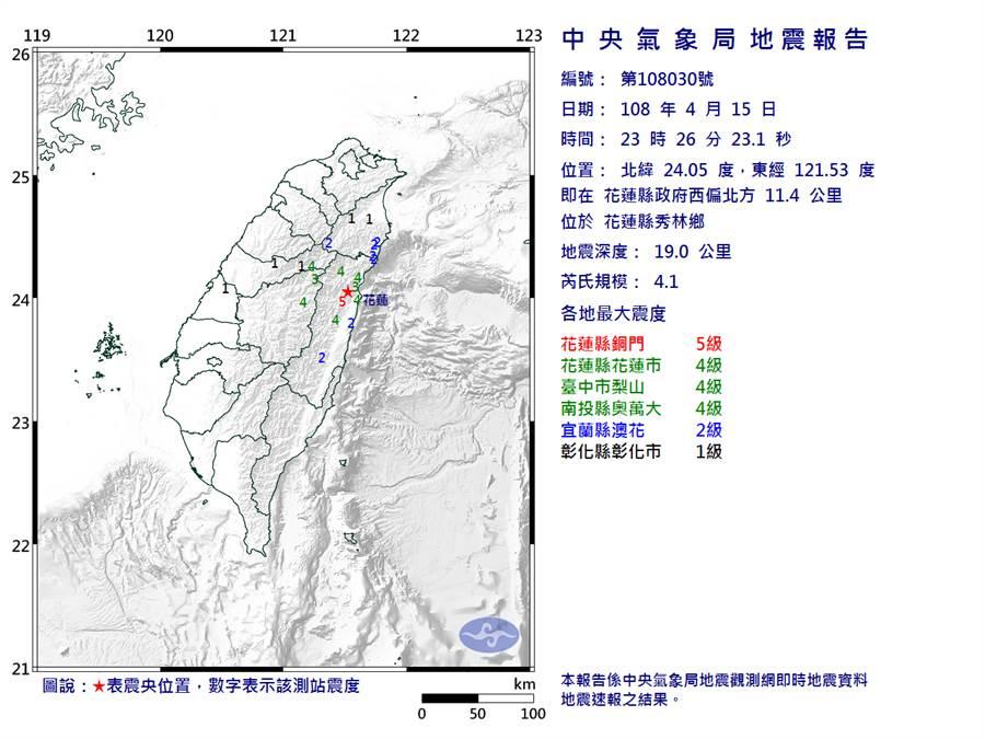 被搖醒!花蓮規模4.1地震 最大震度5級(圖/氣象局)