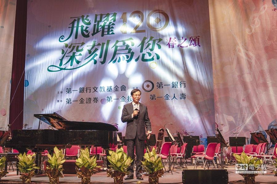 第一銀行文教基金會「飛躍120 深刻為您」音樂會吸引逾3千位聽眾,第一金暨第一銀董事長廖燦昌感謝客戶的支持及肯定。圖/公司提供