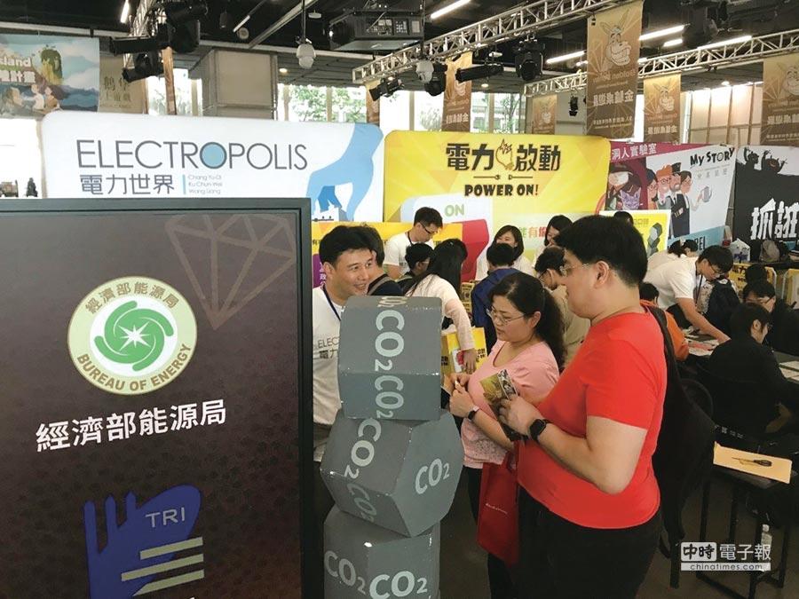 「電力啟動 Power on!」桌遊現場展出,民眾反應熱烈。圖/能源局提供