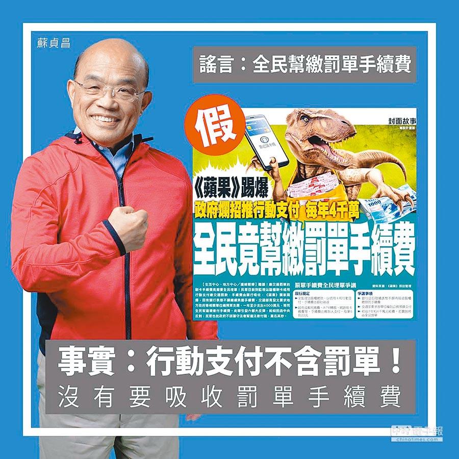 行政院長蘇貞昌在臉書上發文批蘋果日報做假新聞。(摘自蘇貞昌臉書)