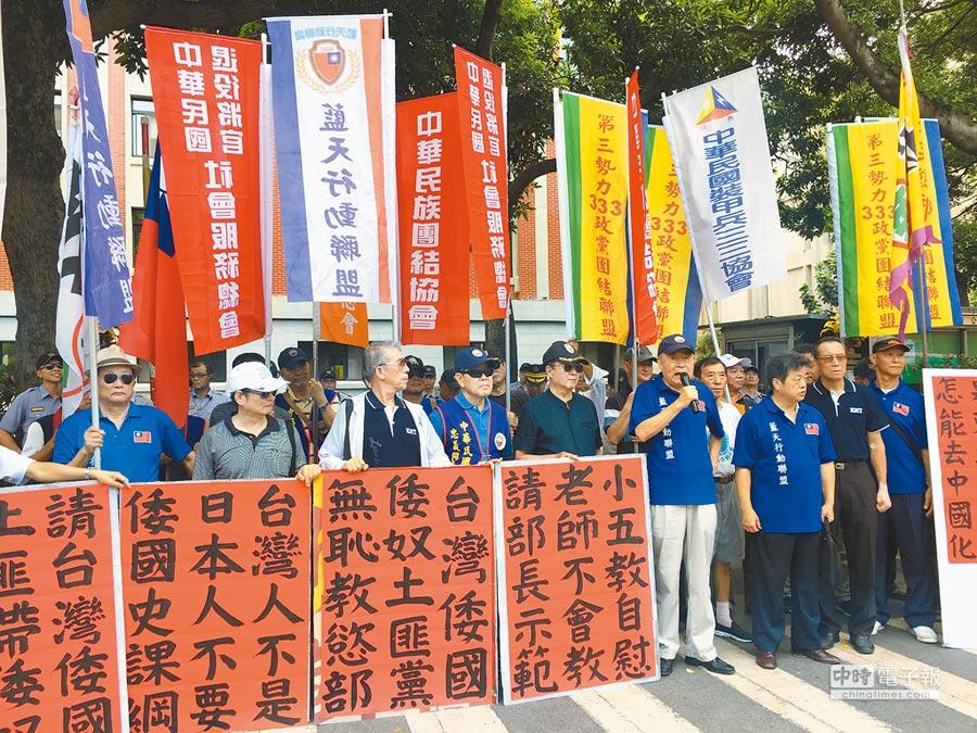 2018年8月20日,22個團體到教育部前抗議高中歷史課綱「去中國化」。(本報系資料照片)