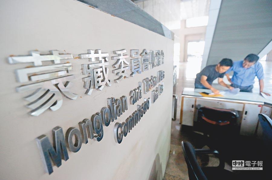 2017年底蒙藏委員會遭到裁撤。(本報系資料照片)