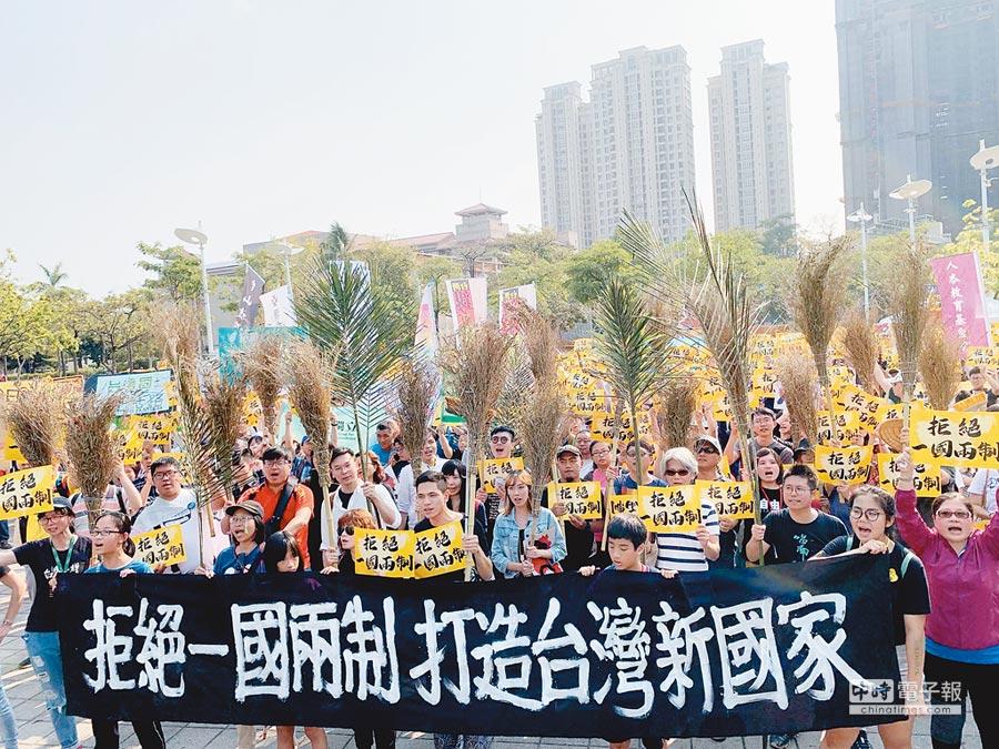 4月7日,台灣公民陣線舉辦「拒絕一國兩制,打造台灣新國家」遊行。(本報系資料照片)
