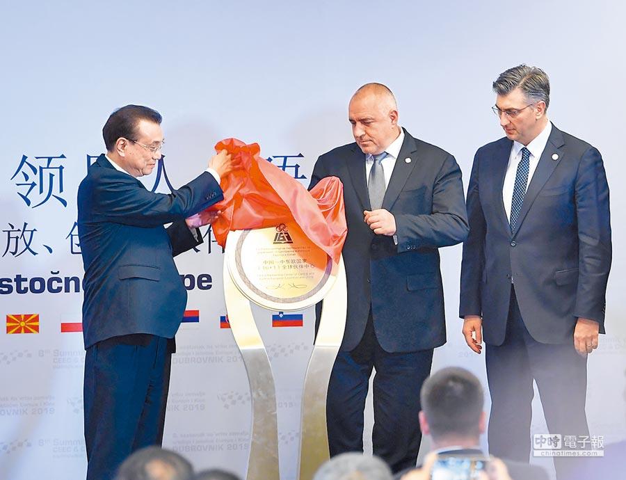 4月12日,大陸總理李克強(左)與保加利亞總理鮑里索夫(中)、克羅埃西亞總理普連科維奇共同為「16+1全球夥伴中心」揭牌。    (新華社)