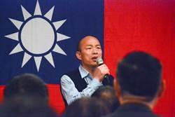韩国瑜演讲全文:轰台湾浪费在党仆政治手上