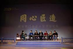2019閩台匠人大會盛大舉辦 展現中華傳統工藝