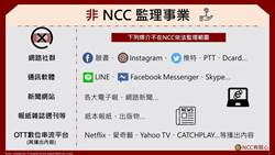 NCC粉絲團動起來 澄清OTT平台等5大項目非「轄區」