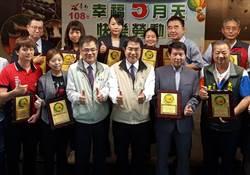 台南市五一勞動節系列活動4/20開跑