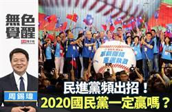 无色觉醒》周锡玮:民进党频出招!2020国民党一定赢吗?
