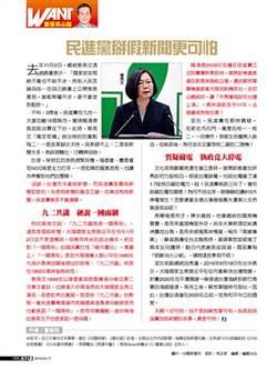 《董哥真心話》董智森:民進黨掰假新聞更可怕