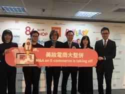 詹宏志整合4大美妝品牌 帶領台灣美妝打國際賽