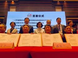 宜縣長林姿妙率團赴陸招商  首日簽訂七項合作意向書