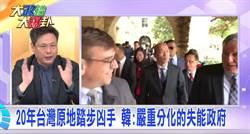 《大政治大爆卦》20年來台灣原地踏步的兇手