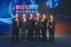 鼎新高峰會 聚焦數位轉型