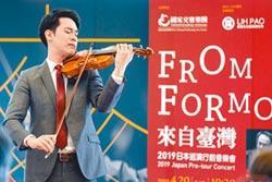 小提琴家林品任 明年登卡內基