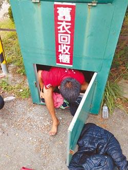 男受困舊衣回收桶 拍打喊救命