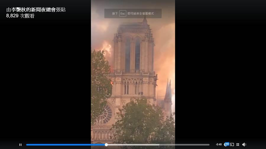 人正在巴黎的媒體人李艷秋目擊一切表示,「景象極為駭人」。翻攝《李艷秋的新聞夜總會》臉書
