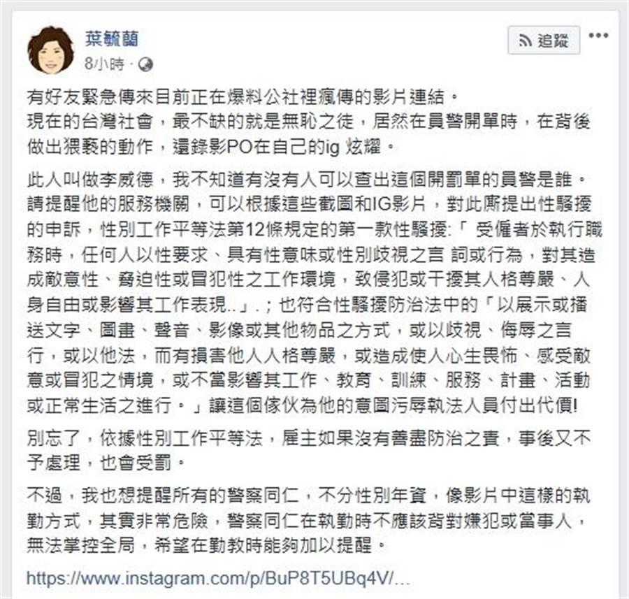 前警大教授葉毓蘭看不下去,在臉書發文怒嗆。(圖/葉毓蘭臉書截圖)