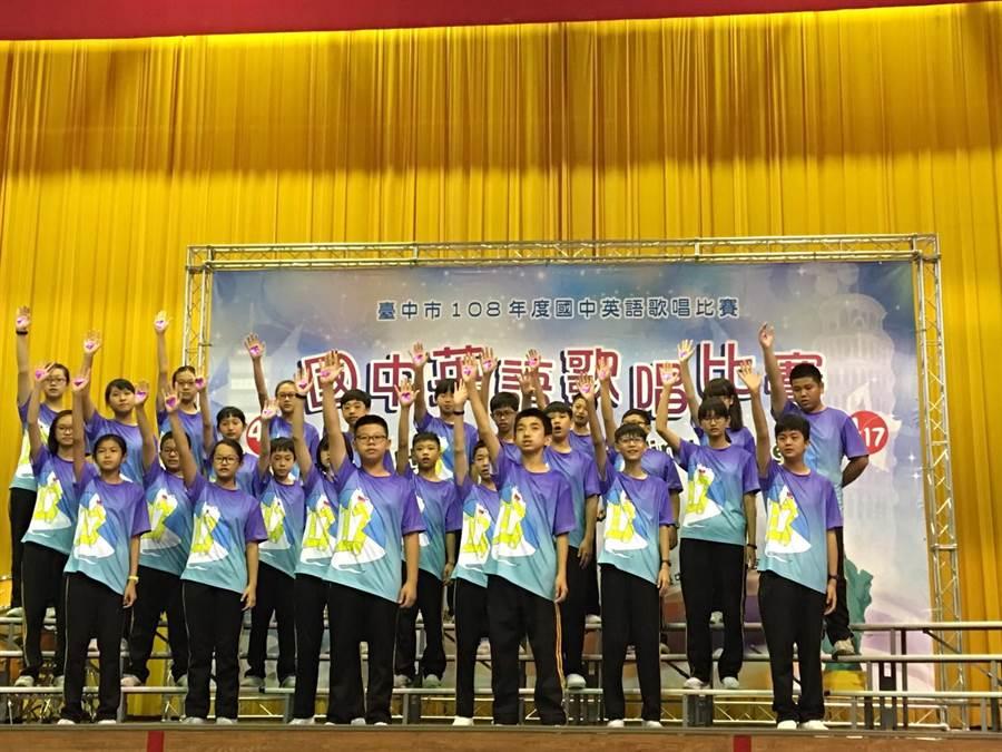 台中市108年國中學生英語歌唱比賽,藉此激發學生學英語的熱情。(陳世宗翻攝)