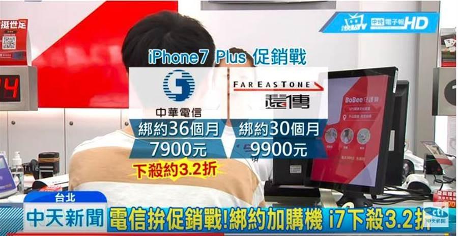 電信業者紛對iPhone舊機種推優惠。中天新聞