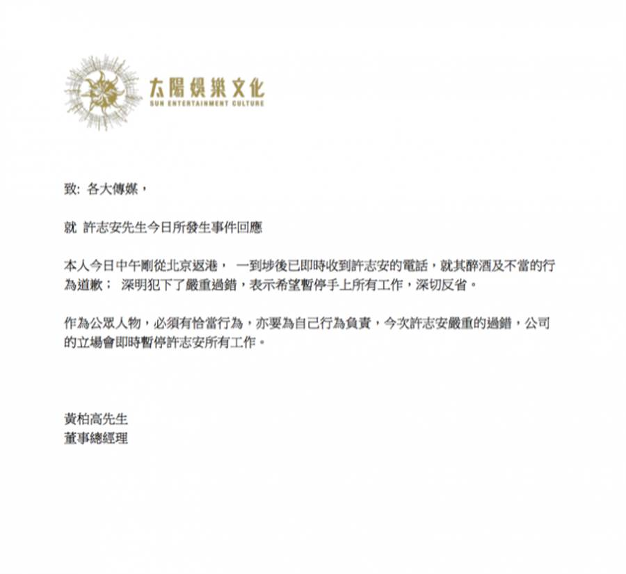 太陽娛樂文化公司發出聲明。(太陽娛樂文化提供)