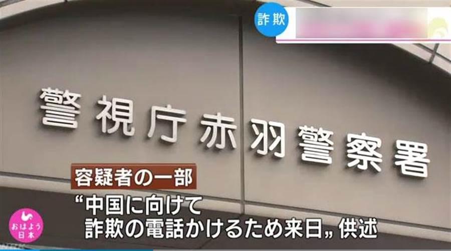 來自台灣的犯罪集團成員向日本警方承認,利用日本購入住宅用於往中國大陸進行電話詐騙。(圖/轉自觀察者網NHK截圖)