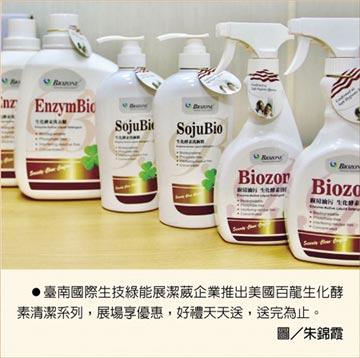美國百龍Biozone生化酵素清潔系列 生技展送好禮