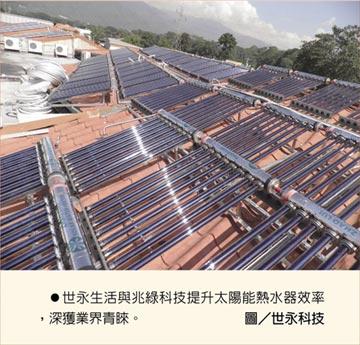 世永生活與兆綠科技 提升太陽能熱水器效率
