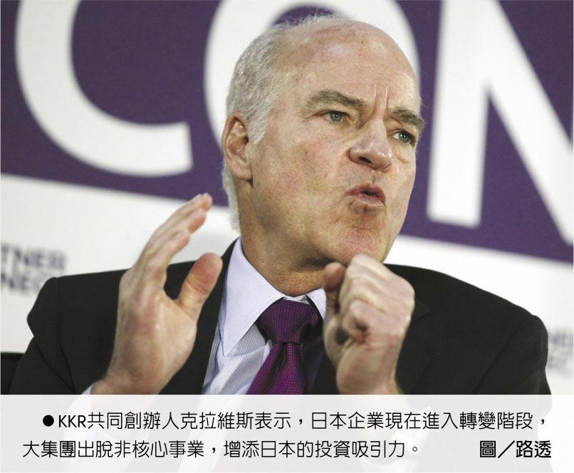 KKR共同創辦人克拉維斯表示,日本企業現在進入轉變階段,大集團出脫非核心事業,增添日本的投資吸引力。圖/路透