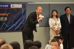 韓國瑜與矽谷企業家午宴 故事妙喻「咦!我們正在貧窮!」