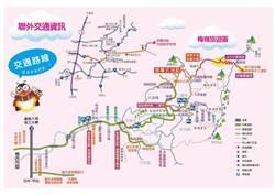 楠西梅嶺賞螢季 交通管制懶人包