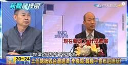 李俊毅吐真言:我們等著被韓國瑜殲滅…