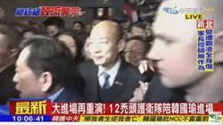 访美压轴演讲!三千侨胞挤爆抢拍韩国瑜
