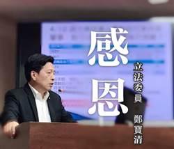 民進黨桃市第4選區立委初選 鄭寶清出線