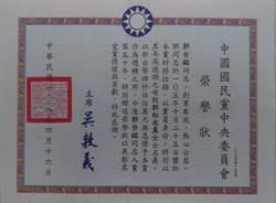 曝光!吳敦義頒郭台銘入黨50年榮譽狀