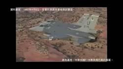 國防部發言人臉書首公開空軍在美國路克基地受訓畫面