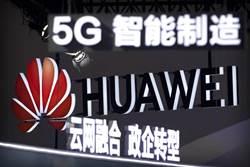 華為全球簽5G商業合約 陸竟缺席