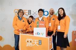 露天拍賣攜手eBay 千萬件美國商品直送台灣