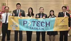 IBM P-TECH教育模式 首度進入台灣醫護高教