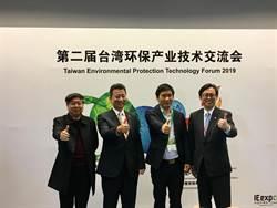 台灣環保產業技術交流會 於中國環博會內重磅登場