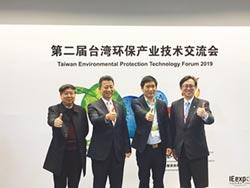 臺灣環保產業技術交流會